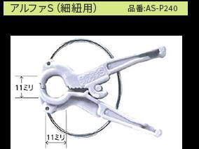 くきたっちアルファ 細紐用 ASーP240 240入 パープル(薄紫) 10袋セット